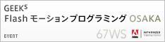 GEEKs in OSAKA Flash モーションプログラミング + 大阪てら子