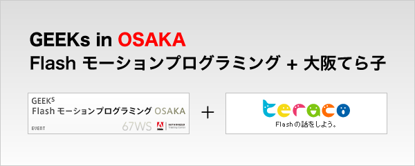 【Flash勉強会】「GEEKs in OSAKA Flash モーションプログラミング + 大阪てら子」
