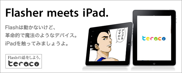 teraco31「Flasher meets iPad」