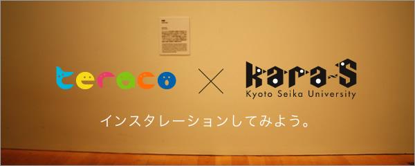 【Flash勉強会】 大阪てら子 33 「インスタレーションしてみよう」