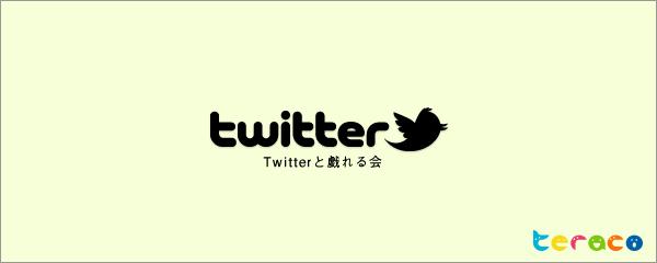 大阪てら子 35 「Twitterと戯れる会」
