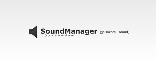 僕のSoundManager(AS3)をみなさんもしよかったら使ってください!