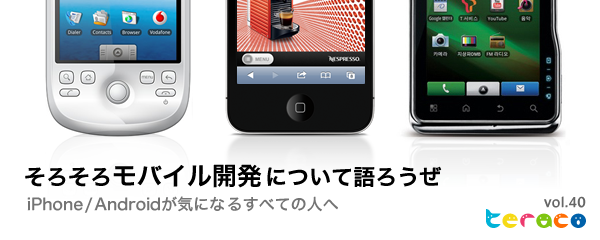 大阪てら子 40「そろそろモバイル開発について語ろうぜ」