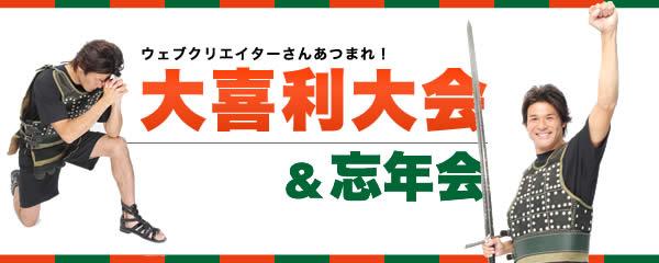 大阪てら子 42「大喜利クイズ大会と忘年会」