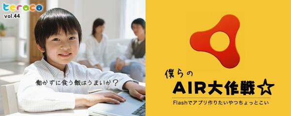 大阪てら子44『僕らのAIR大作戦☆』にて、AIRを使ったアプリ開発について学んできました