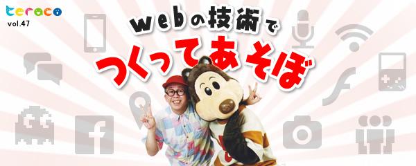 大阪てら子 47「webの技術でつくってあそぼ」
